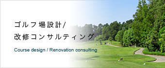 ゴルフ場設計/改修コンサルティング