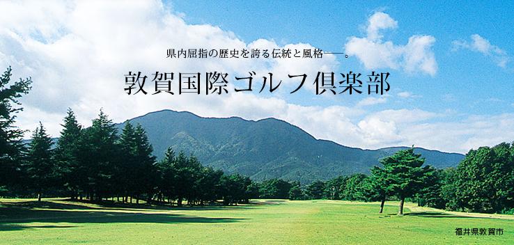 """""""敦賀国際ゴルフ倶楽部"""""""